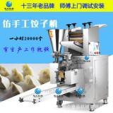 仿手工饺子机全自动 饺子机商用 广东水晶饺子机
