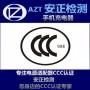 CCC认证与体系认证 旅行充电器3C认证