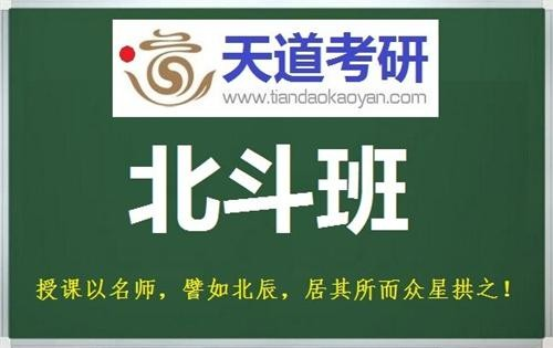 在线直播上课英语考研班徐州考研辅导班类型?