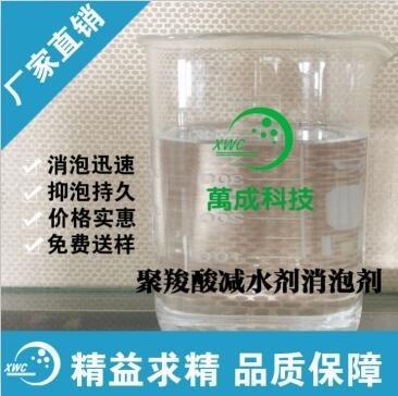 厂家供应XWCB297聚羧酸减水剂消泡剂