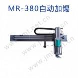 厂家直销MR-380自动加锡装置 锝永自动加锡机
