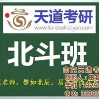 考研数学辅导班|考研政治|南京排名比较好的辅导班