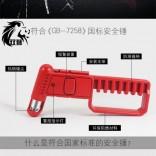 上海防盗报警安全锤