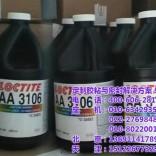 紫外胶 华贸达 乐泰紫外胶3106