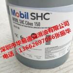 美孚SHC Cibus150食品级齿轮循环油