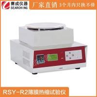 RSY-02热收缩率测试仪赛成热缩仪维护简单