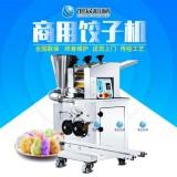 旭众品牌全自动饺子机仿手工 水晶饺子机 广州饺子机多少钱一台