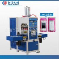 东莞永佳高频同步熔断机 PVC手机防水袋热高周波热合熔断机