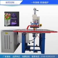 东莞永佳PVC手袋高频熔接机 PVC高周波制袋机