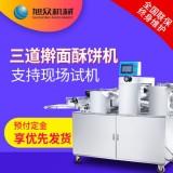菏泽全自动酥饼机商用 酥饼机价格 食品厂多功能酥饼机多少钱