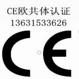 防护手套EN13595-1认证安全耳罩CE清关证书NB授权