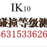 权威办理LED球泡灯IEC62560认证IK03防护等级测试