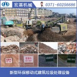 移动碎石生产线设备多少钱 湖北十堰建筑垃圾粉碎机
