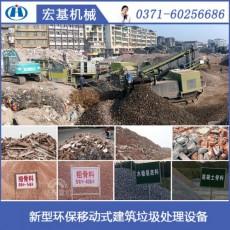 履带式移动碎石机生产线投资50万 建筑垃圾小型粉碎机价格