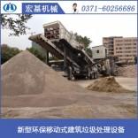 建筑垃圾处理粉碎机陕西渭南移动破碎筛分站有骄傲收益