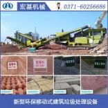移动式建筑垃圾粉碎站 湖北鄂州年产100万吨的配置工艺