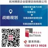 制定好的战略 找专业咨询公司――杭州博思咨询