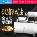 旭众MP765全自动芋圆机 芋圆机商用 阳江做芋圆的机器价格