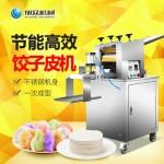 旭众新款JGB-90型仿手工饺子皮机 水饺饺子皮机多少钱一台