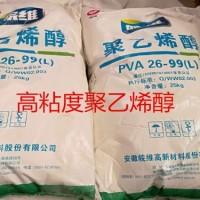 皖维聚乙烯醇2699批发 高粘度聚乙烯醇