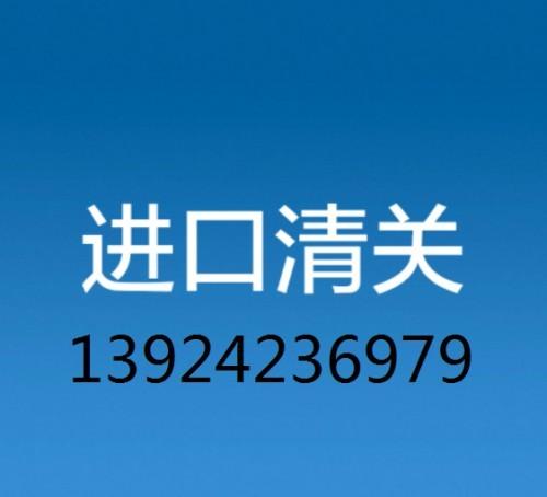 宝石空运进口海关审价广州机场报关