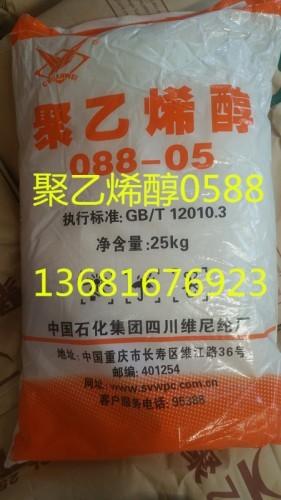 川维聚乙烯醇0588供应  低粘度聚乙烯醇