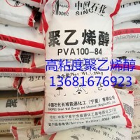 高粘度聚乙烯醇100-84现货供应