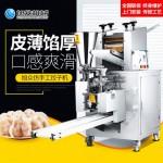 小型致富创业全自动饺子机 饺子成型机 水饺机多少钱一台