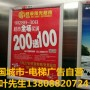 全国城市电梯广告传媒公司业务员电话