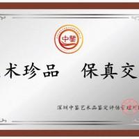 广东卖古董找深圳中鉴不收前期运作费