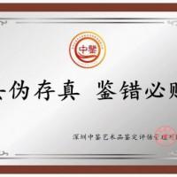中鉴艺术华南地区正规的鉴定保真交易公司