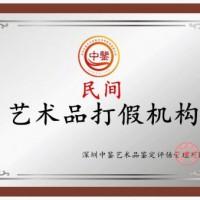 不花钱卖古董找深圳中鉴艺术