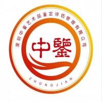 深圳中鉴艺术保真交易古董不收前期运作费