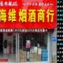 河北融道电子商务有限公司店火火成功通过市场检验现面向全国招商