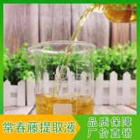 美懿生物提取液 常春藤提取液 常春藤萃取液 量