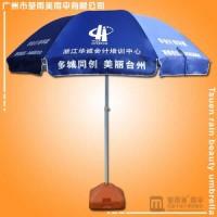 太阳伞厂定做-浙江华诚会计培训伞 广州太阳伞 鹤山太阳伞厂