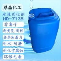 水性烤漆专用潜伏型固化剂HD-7135