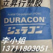 东莞POM 日本宝理 M90-04