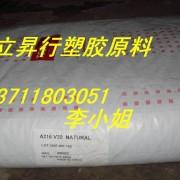 东莞PA6 上海罗地亚 B50H1 无卤阻燃 高刚性 热稳定性
