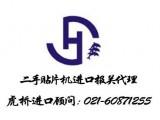 广州二手贴片机进口报关,如何进口二手贴片机,旧贴片机进口清关代理公司