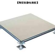 兰州甘肃/兰州/铝合金防静电地板批发/生产 兰州常秀防静电地板