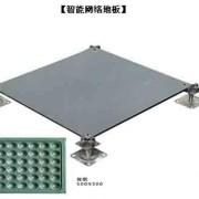 兰州甘肃/兰州专业生产/施工机房防静电地板 国内知名大品牌,您放心的牌子