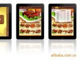 深圳高档电子菜谱、餐饮管理软件、无线点菜系统