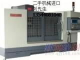 跟上海港海关报关申请进口二手数控机械运作流程