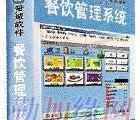 深圳餐饮综合管理软件