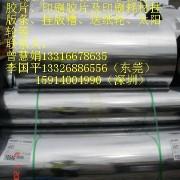 东莞厂价直销APET胶片 PVC胶片 质量保证