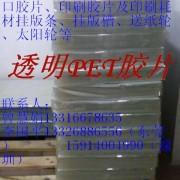 东莞厂价直销PET胶片 APET胶片 质量保证