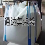 厂家供应全新料集装袋吨袋(90-90-110等多种尺寸)