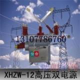 XHZW-12高压双电源转换开关厂家上海