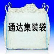 特价优惠方形集装袋吨袋(90-90-100等多种尺寸)